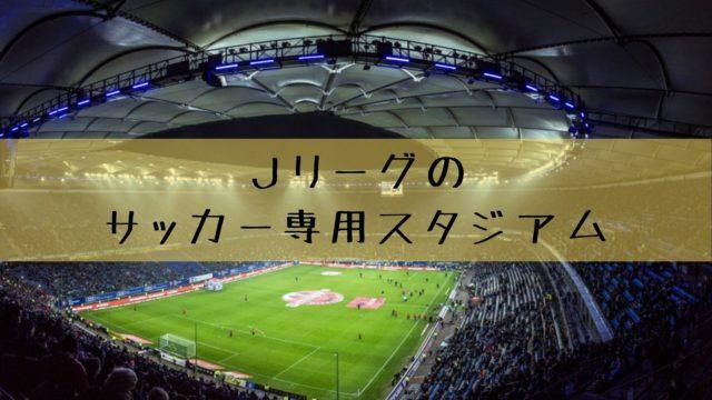 日本のサッカー専用スタジアム【26選】臨場感あるJリーグの ...